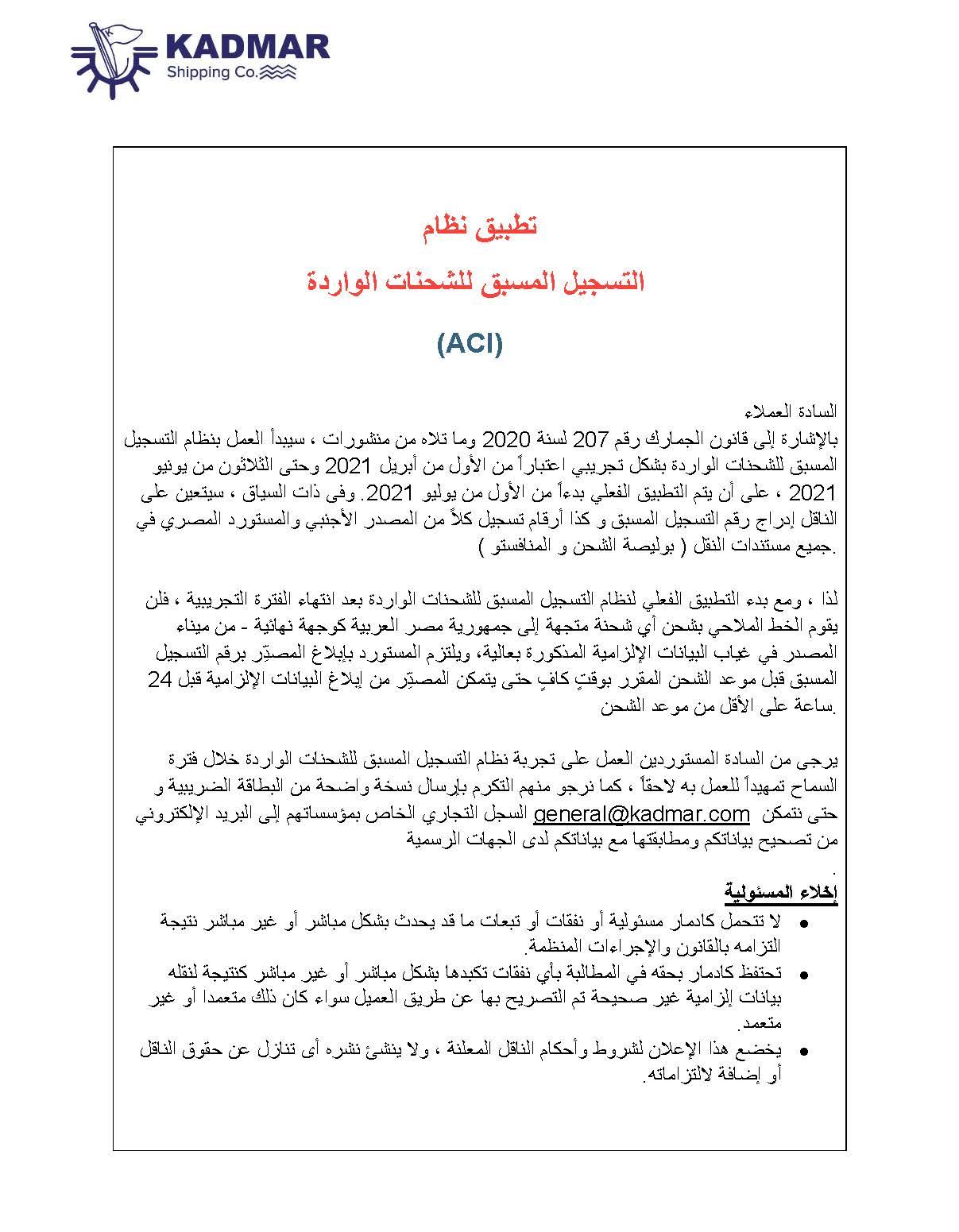 CUSTOMER ADVISORY ADVANCED CARGO INFORMATION ACI EGYPT AR